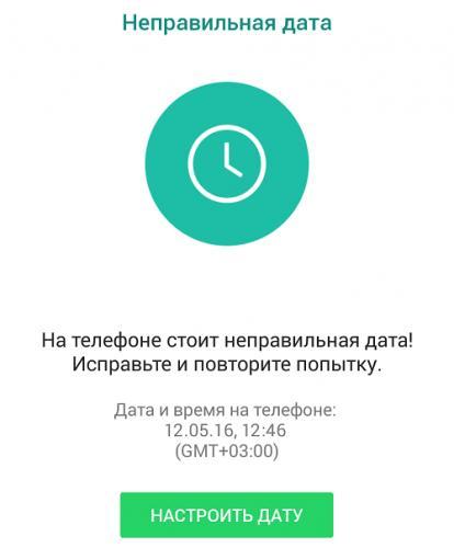 data-ili-vremya-na-vashem-telefone-neverna-vatsap-chto-delat1.png