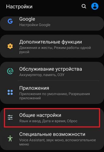 data-ili-vremya-na-vashem-telefone-neverna-vatsap-chto-delat3.png