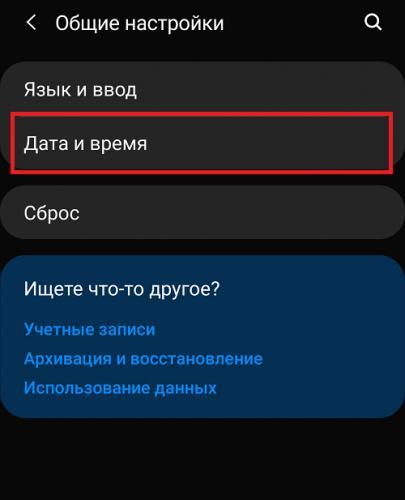 data-ili-vremya-na-vashem-telefone-neverna-vatsap-chto-delat4.png