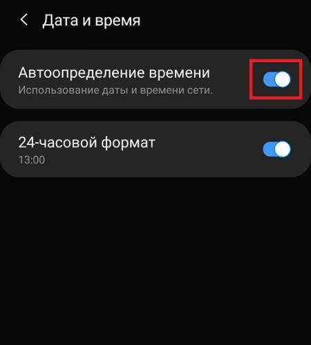 data-ili-vremya-na-vashem-telefone-neverna-vatsap-chto-delat5.png
