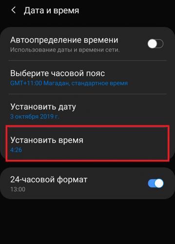 data-ili-vremya-na-vashem-telefone-neverna-vatsap-chto-delat8.png