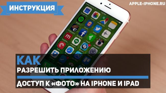 Instrukciya-iPhone-iPad-5.jpg