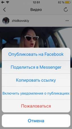 kak-skachat-storis-iz-instagrama-4.jpg