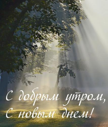С добрым утром, С новым днем!.