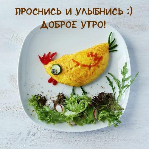 Проснись и улыбнись :) Доброе утро!.