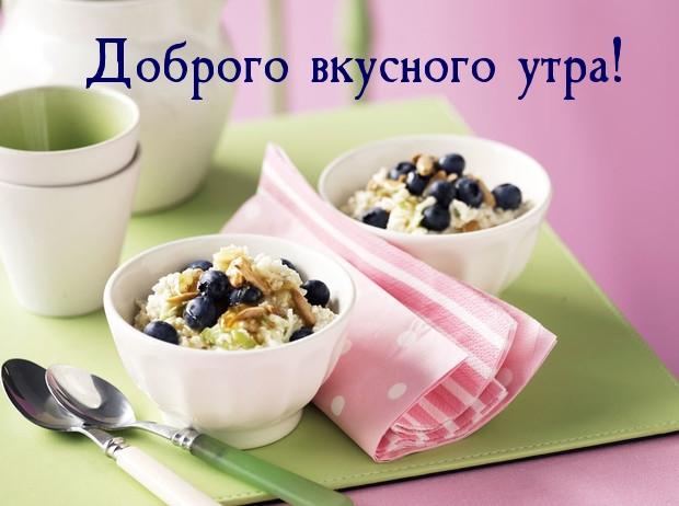 Доброго вкусного утра!.