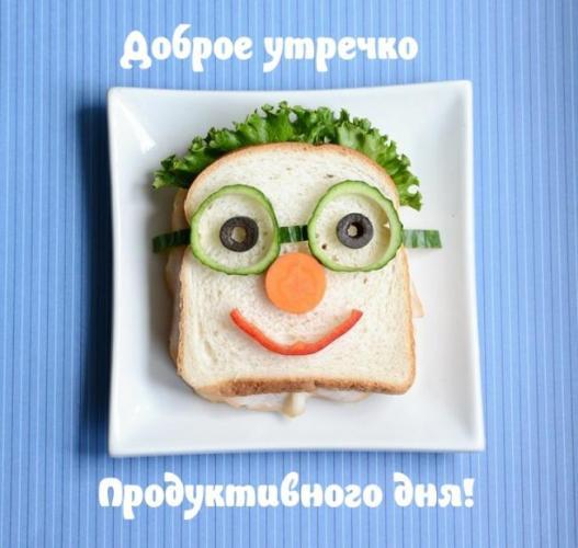 Доброе утречко Продуктивного дня!.