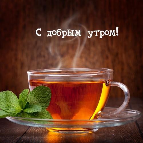 С добрым утром!.