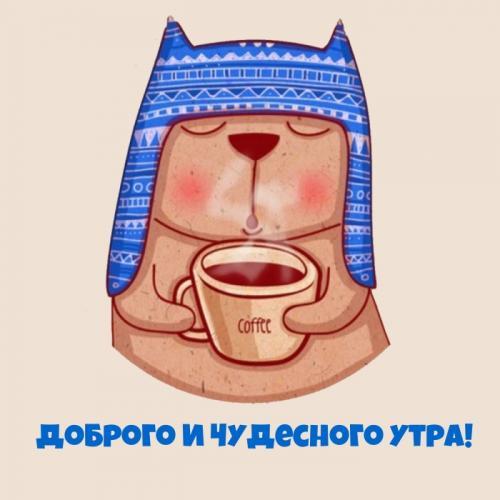 Доброго и чудесного утра!.