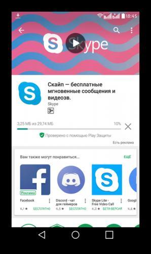 Zagruzka-skype.png
