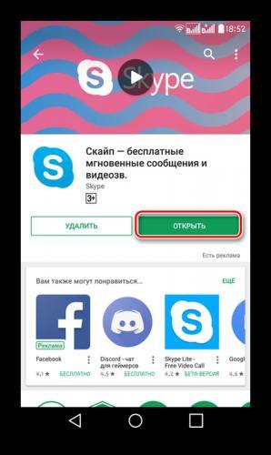 Otkryvaem-skype-cherez-magazin.png