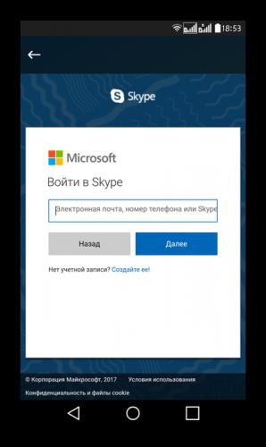 Okno-avtorizatsii-skype-1.png