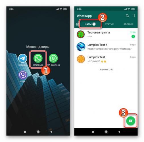 whatsapp-dlya-android-knopka-napisat-na-vkladke-chaty-messendzhera.png