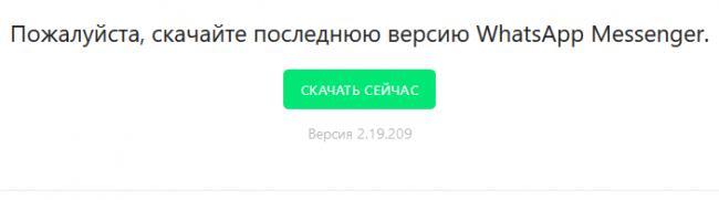 skachat_whatsapp.png