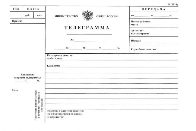 Бланк-телеграммы.jpg