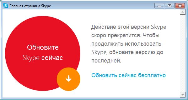 deystvie-etoy-versii-skype-skoro-prekratitsya.png