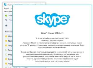 Skype-8.41-300x222.jpg