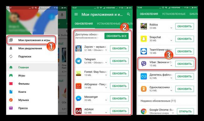 Viber-dlya-Android-Play-Market-messendzher-v-spiske-prilozheniy-kotoryie-mozhno-obnovit.png