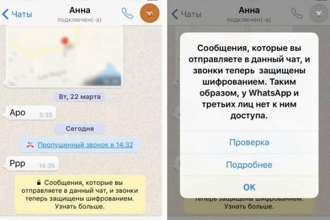 encrypt-whatsapp3.jpg