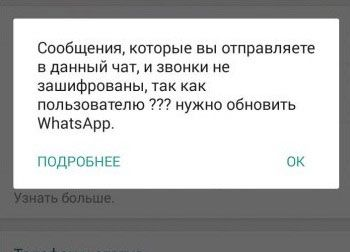 encrypt-whatsapp4.jpg