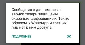 skvoznoe-shifrovanie-v-votsape-chto-eto-takoe2-300x160.png