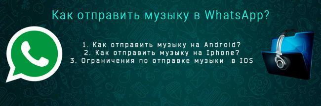 whatsapp-kak-otpravit-muziku.jpg