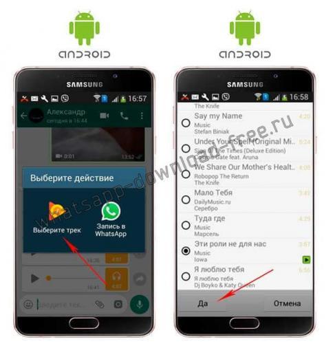 whatsapp-otpravit-muziku-vibor-android.jpg