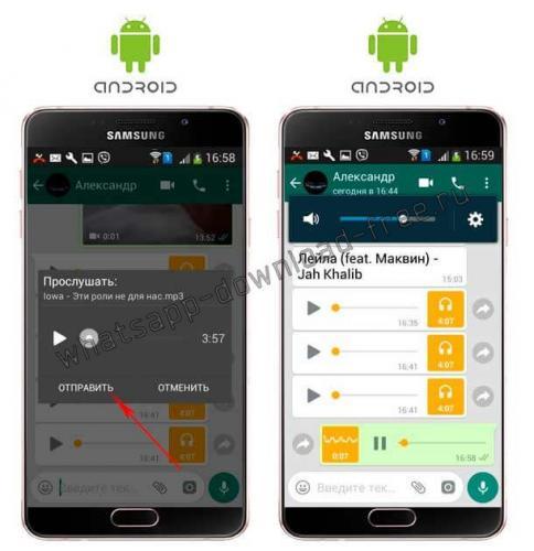 whatsapp-otpravit-muziku-android.jpg