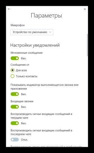 Nastrojki-uvedomlenij-v-Skype.png