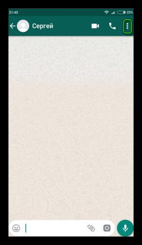 Вызов-меню-из-переписки-WhatsApp.png