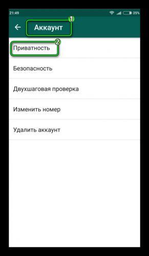 Раздел-настроек-Приватность-в-WhatsApp.png