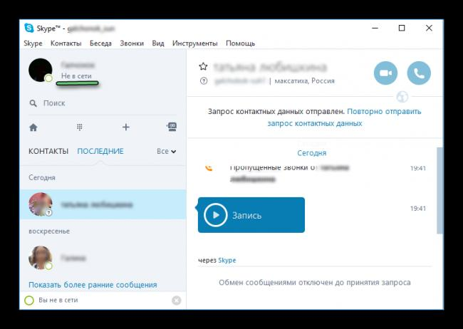 Skype-не-принимает-звонки-1.png