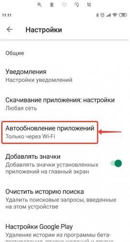 Avtoobnovlenie-prilozheniy-Android.jpg