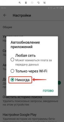 Otklyuchenie-avtomaticheskogo-obnovleniya-prilozheniy-na-Android.jpg