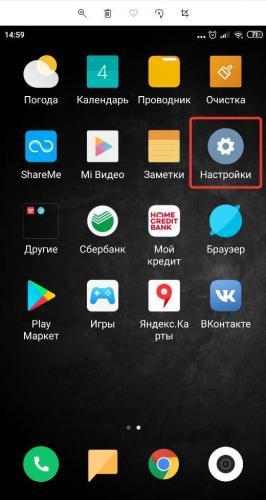 Nastroyki-Android.jpg
