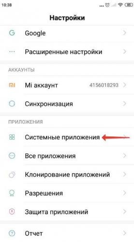 Sistemnye-prilozheniya-Android.jpg
