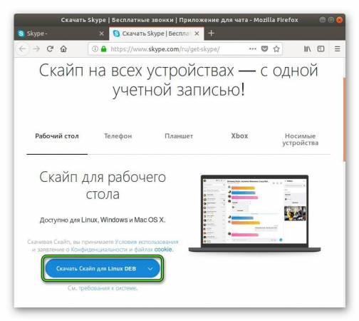 Zagruzka-Skype-dlya-Ubuntu.png