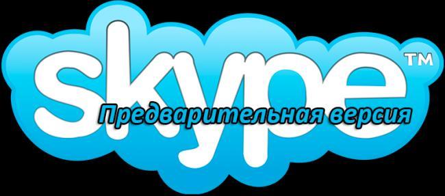 predvaritelnaya-versiya-skype-windows-10-chto-eto-big.png