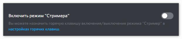 punkt-vklyuchit-rezhim-strimera-v-diskorde.png