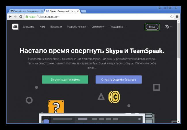 Knopka-Vhod-na-sajte-Discord-dlya-Windows-XP.png