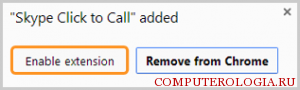 skaip-click-to-call-300x90.png