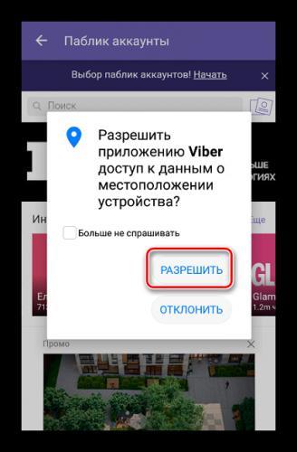 Разрешение-Вайберу-на-доступ-к-гео-данным.png