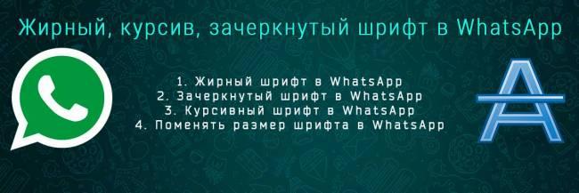 whatsapp-vidi-shrifta-head.jpg