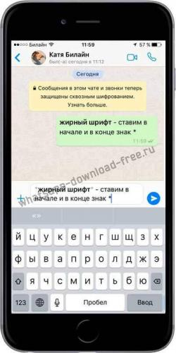whatsapp-jirnii-shrift.jpg