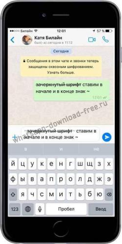 whatsapp-zacherknutii-shrift.jpg