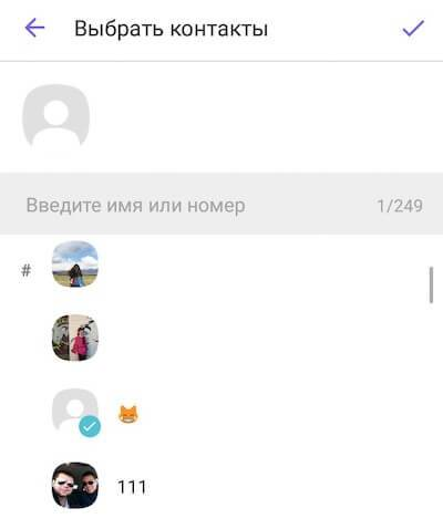 kak-dobavit-uchastnikov-gruppy.jpg