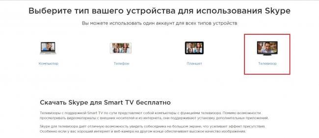 skype-dlya-samsung-smart-tv2.jpg