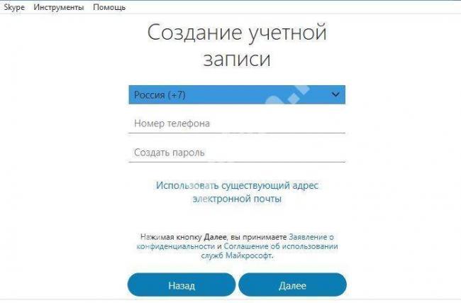 sozdanie-uchetnoj-zapisi-skype.jpg