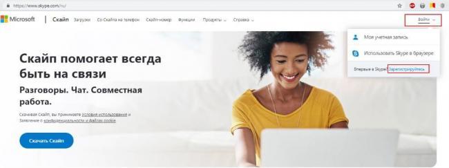 Registratsiya-skajpa-onlajn.jpg
