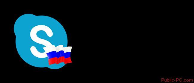 Kak-pomenyat-yazik-v-Skype-na-russkii.png